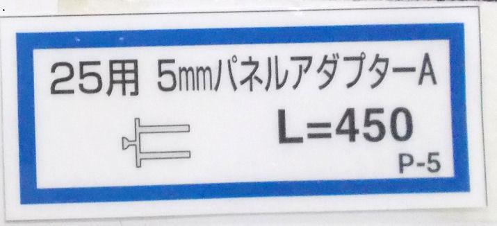 パネルアダプターA(P-5)450