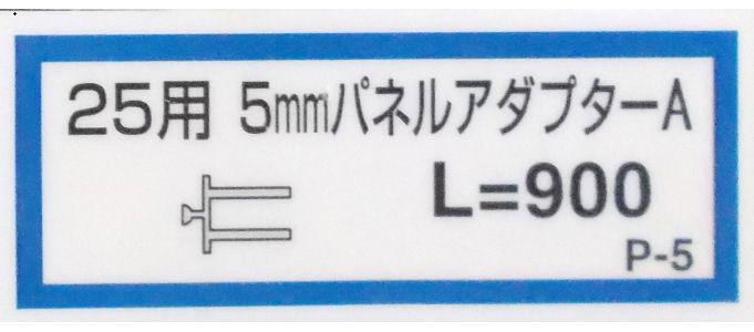 パネルアダプターA(P-5)900