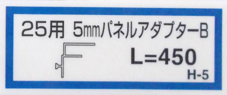 パネルアダプターB(H-5)450