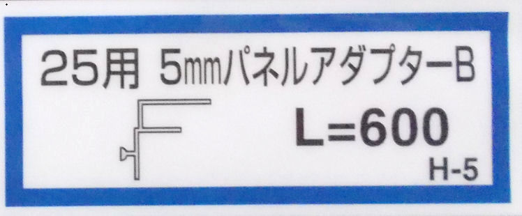 パネルアダプターB(H-5)600