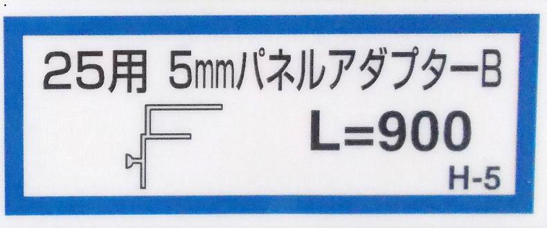 パネルアダプターB(H-5)900