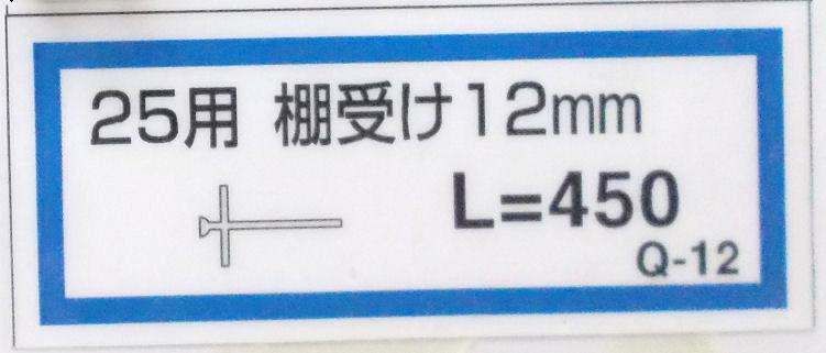 棚受け12ミリ(Q-12)450