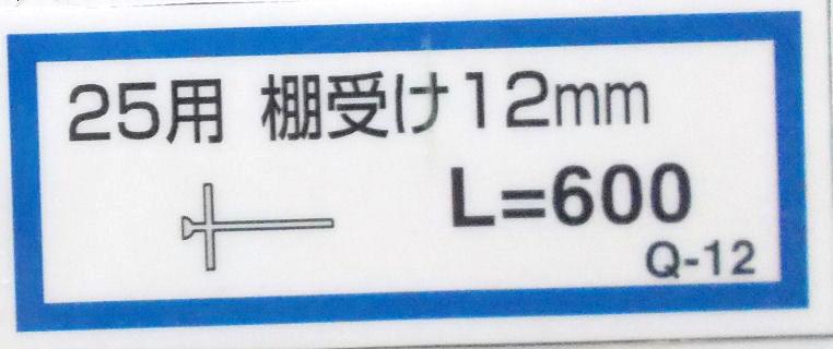 棚受け12ミリ(Q-12)600
