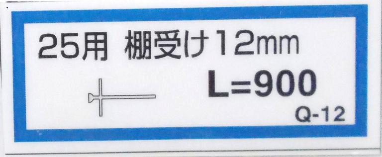 棚受け12ミリ(Q-12)900