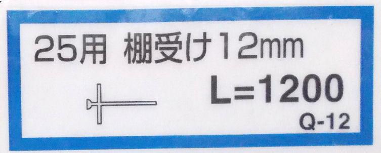 棚受け12ミリ(Q-12)1200