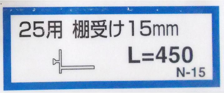 棚受け15ミリ(N-15)450