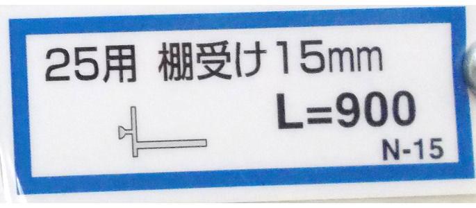 棚受け15ミリ(N-15)900