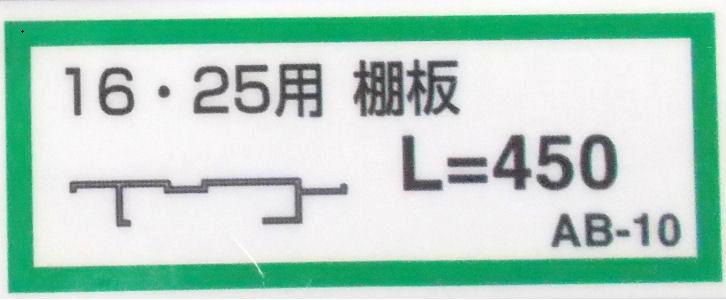 25用 棚板(AB-10) 各種