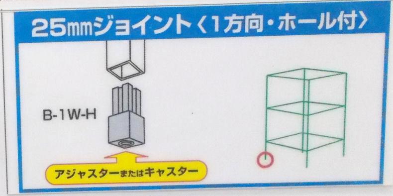 25用 樹脂ジョイント 穴あり B-1W-H