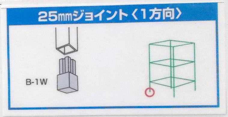 25用樹脂ジョイント穴なし B-1W