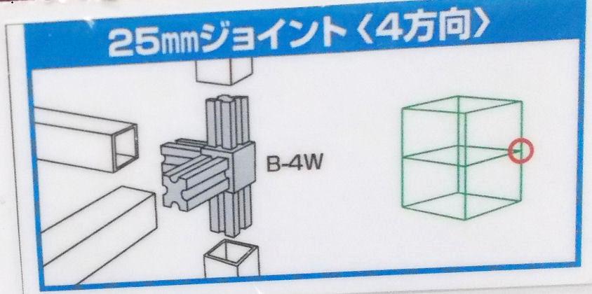 25用樹脂ジョイント穴ナシ B-4W