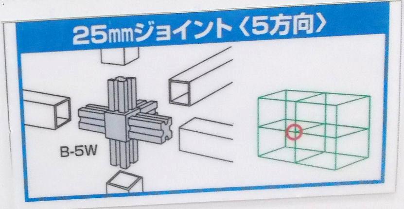 25用樹脂ジョイント穴ナシ B-5W