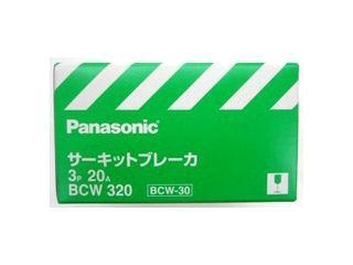 パナソニック サーキットブレーカー BCW320