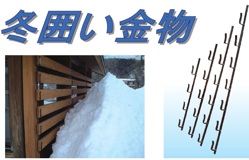 冬囲い金具 ブロンズ 1段(約180mm)