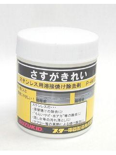 スズキッド(SUZUKID)  ステンレス焼け防去剤 P-446