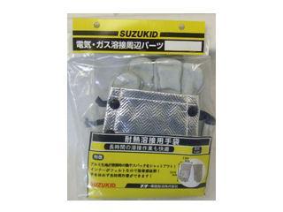 スズキッド 耐熱溶接手袋 P-487