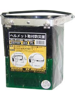 スズキッド(SUZUKID) ヘルメット取付 防災面(緑)P-598