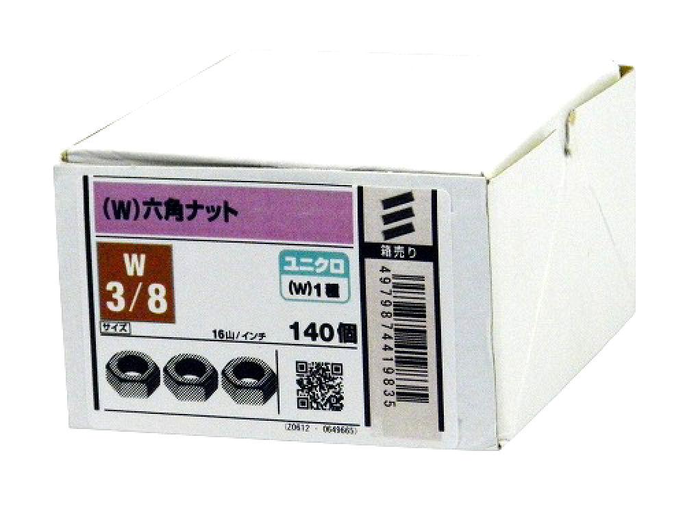 6角ナット(箱)ユニクロ W3/8