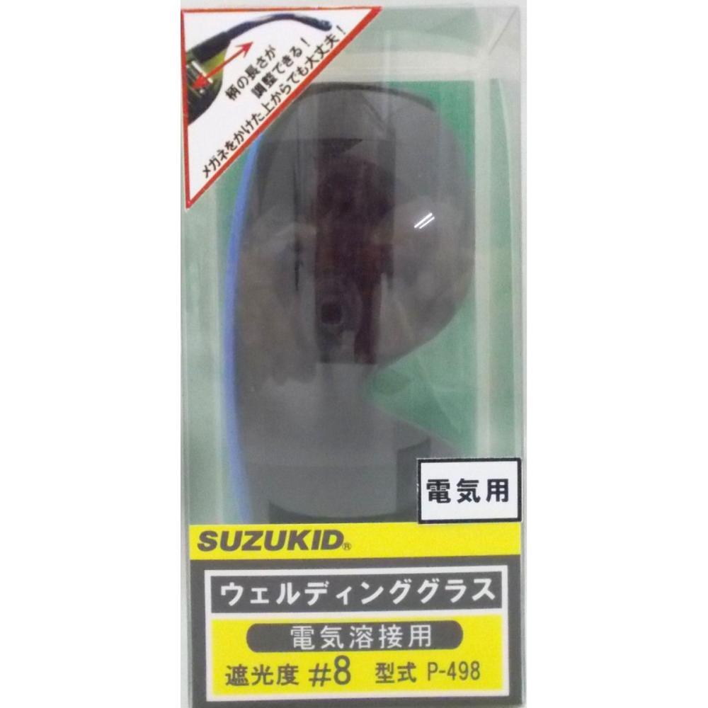 スズキッド(SUZUKID) ウエルデインググラス P-498
