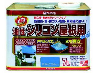 油性シリコン屋根用 各種