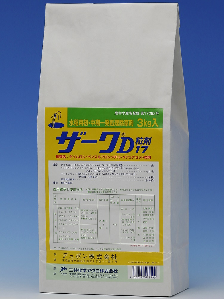 ザークD17粒剤 3kg