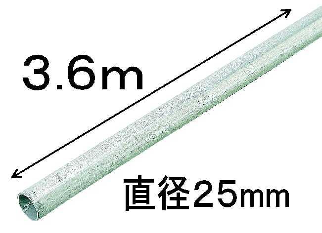 農業用直管パイプ 25.4φ×3660SW