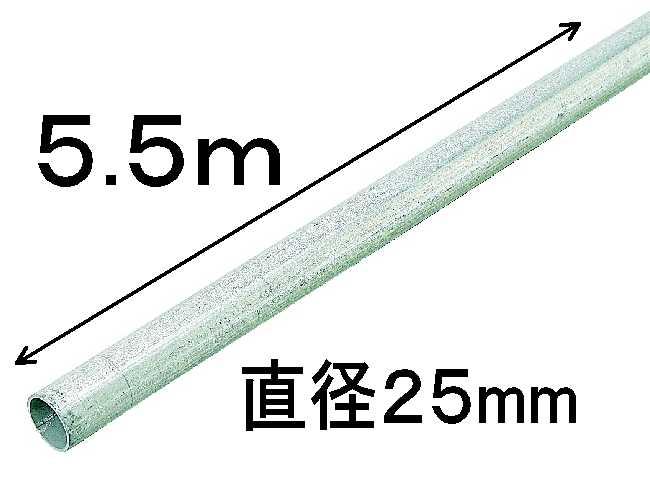 農業用直管パイプ 25.4φ×5500SW