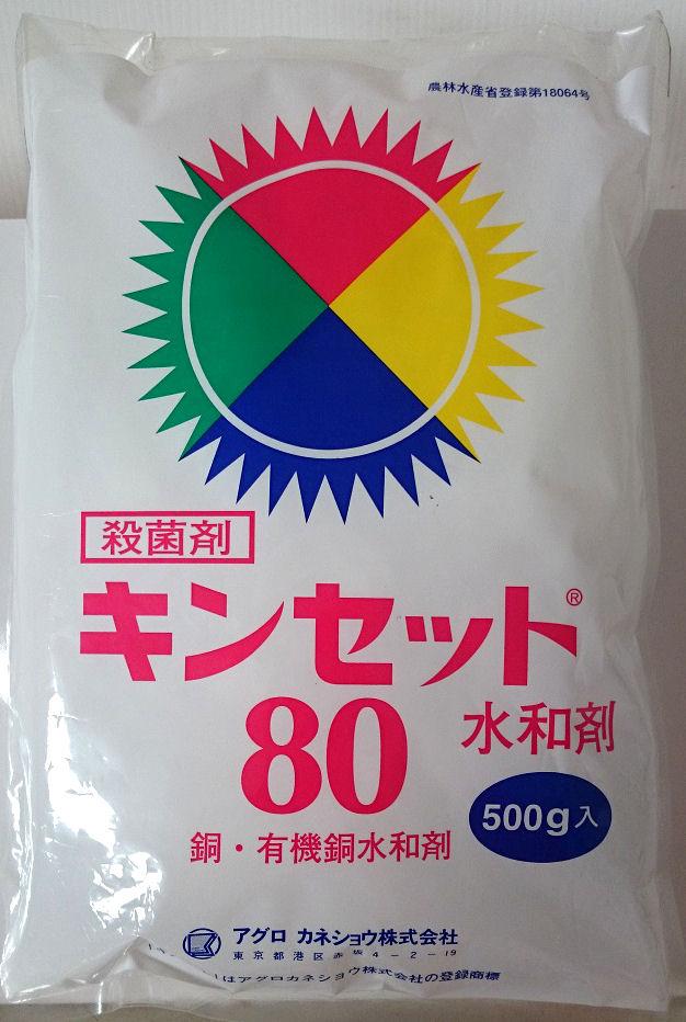 キンセット80%水和剤 500g