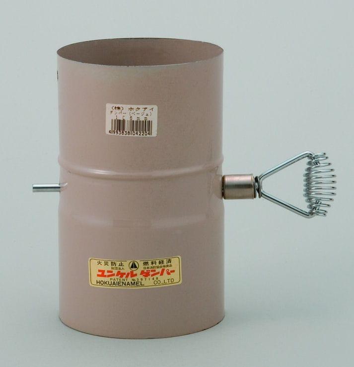 ホクアイ ホーロー煙突 ダンパー ベージュ 106mm