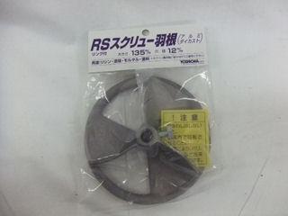 ヨシオカ カクハン羽根 RS型