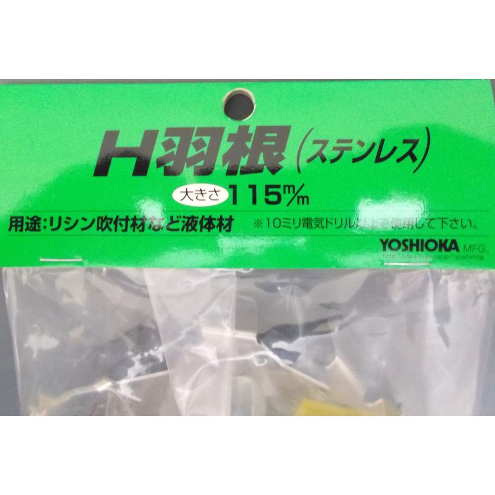 ヨシオカ カクハン羽根 H型