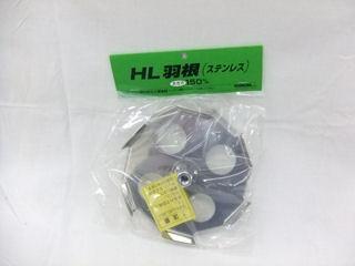 ヨシオカ カクハン羽根 HL型