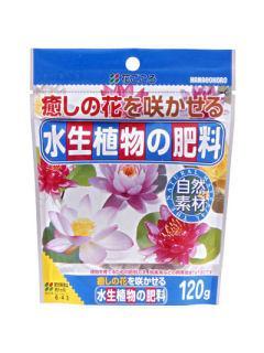 水生植物の肥料 120g