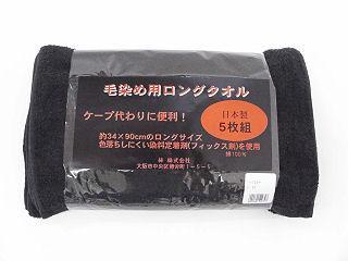 毛染め用タオル 5枚入