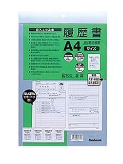 履歴書 A4一般用 ヨR-A4S