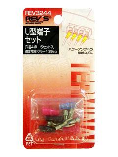 U型端子セット REV3244