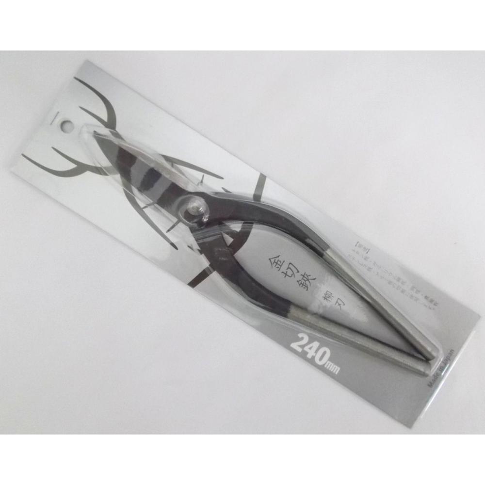 金切鋏 柳刃 240mm