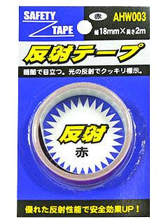 WAKI 反射テープ 18mm×2m 赤