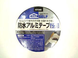 防水アルミテープ 50×5m