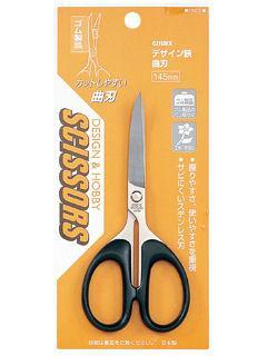 ギスケ デザイン鋏曲刃 145mm