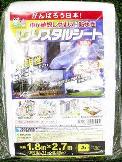 萩原 Jクリスタルシート 1.8×2.7m