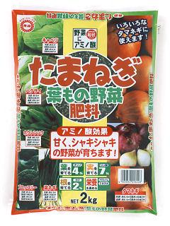 たまねぎ・葉物野菜肥料 2kg