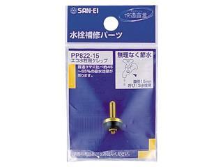 PP822-15 エコ水栓用ケレップ
