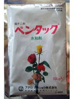 ペンタック水和剤 100g