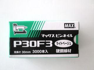 MAXピンネイル P30F3 ライトベージュ