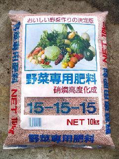 野菜専用オール15 10kg