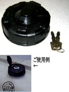 サンダイヤ キー付キャップ 490P-81