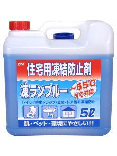 住宅用凍結防止剤 凍ランブルー 5L