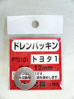 ファルコン ドレンパッキン PT 0101