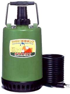寺田 ファミリー水中ポンプ 50Hz SP-150BN